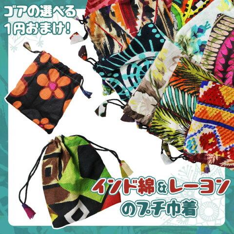 1円おまけ アジアン ファッション アジアン雑貨 ゴア 巾着 インド綿 レーヨン 小物入れ
