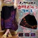 バルーンスカート ミディアム丈 ハーフタイダイ フリーサイズ 全3色 変形 エスニック アジアン ゴア