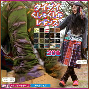 タイダイ ゅくしゅ レギンス オリジナル ブーツカットレギンスコットン スパッツ ストレッチ エスニック ファッション アジアン