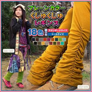 コットン プレーンカラー ゅくしゅ レギンス エスニック アジアン ファッション アウトドア ベーシック カジュアル