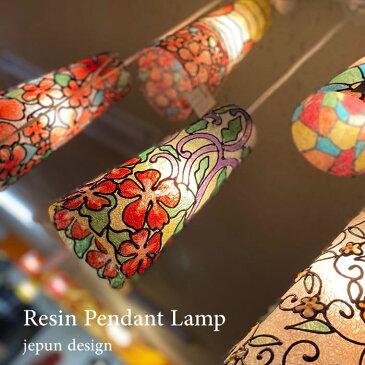 照明 おしゃれ ペンダントライト 照明 おしゃれ ステンドグラス LED 天井照明 ダイニング 寝室 ペンダントランプ ライト インテリア照明 間接照明 照明器具 かわいい リビング インテリア バリ島 南国 樹脂 レジン リゾート LAM-0050-JU