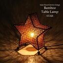 <テーブルスタンド> バンブー テーブル アジアンランプ [星型/ビンタン] LAM-0381/JP ...
