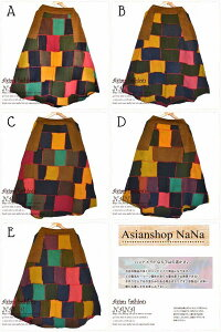 ロングスカートフレアパッチワークエスニックアジアンコットン素材裏地なしウエストは後ろ側のみゴムですパッチワーク生地に染めを施した人気のスカートです