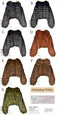 エスニックアラジンパンツリラックスパンツサルエルパンツ男女兼用の楽々ワイドパンツです。タイパンツやヨガパンツなどでお楽しみください。