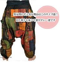 【送料無料】エスニックアラジンパンツリラックスパンツサルエルパンツ男女兼用の楽々ワイドパンツです。タイ文字デザインのパッチワーク生地のパンツ。