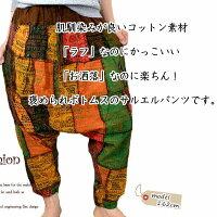 【送料無料】エスニックサルエルパンツワイドリラックスパンツヨガウェアアラジンパンツ個性的男女兼用タイ文字生地のパッチワークワイドパンツです。タイパンツやヨガパンツなどでお楽しみください秋冬