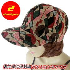 【エスニック】【アジアン】【帽子】【キャップ】幾何学柄総刺繍クッションキャップ