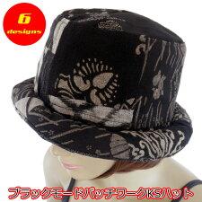 【エスニック】【アジアン】【帽子】【ハット】ブラックモードパッチワークKSハット