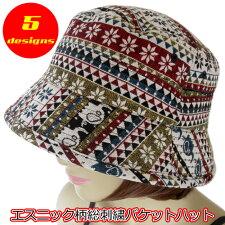 【エスニック】【アジアン】【帽子】【ハット】エスニック柄総刺繍バケットハット