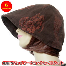 【エスニック】【アジアン】【帽子】【ハット】和風柄パッチワークコットンベルハット