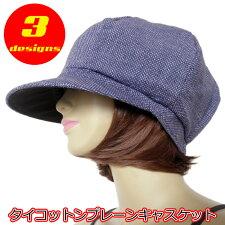 【エスニック】【アジアン】【ファッション】【帽子】【キャスケット】タイコットンプレーンキャスケット