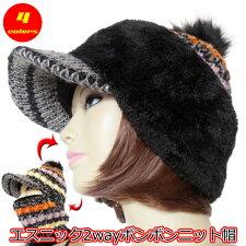 【エスニック】【アジアン】【帽子】【ニット帽】【目出し帽】エスニック2wayボンボンニット帽