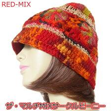 【エスニック】【アジアン】【帽子】【ニット帽】ザ・マルチMIXサークルビーニーRED-MIX
