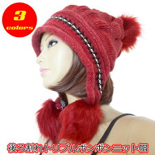 【エスニック】【アジアン】【帽子】【ニット帽】【裏起毛】後ろ割れトリプルボンボンニット帽