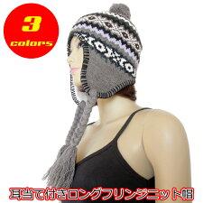 【エスニック】【アジアン】【帽子】【ニット帽】【裏起毛】耳当て付きロングフリンジニット帽