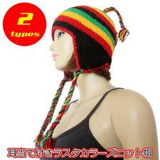 【エスニック】【アジアン】【帽子】【ニット帽】【ラスタ】耳当て付きラスタカラーズニット帽