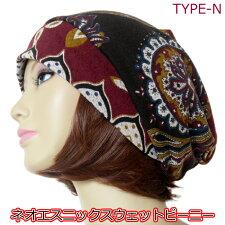 【エスニック】【アジアン】【帽子】【ニット帽】ネオエスニックスウェットビーニーTYPE-N
