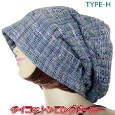 【エスニック】【アジアン】【帽子】【ニット帽】タイコットンロングビーニーTYPE-H