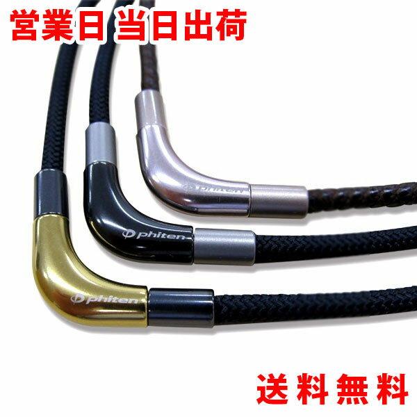 Phiten ファイテン RAKUWAネック X100 チョッパー モデル ラクワ 「ゴールド」 「ブラック」 「ブラウン」 当店限定カラーの「ゴールド」7/7 本日より発売開始。
