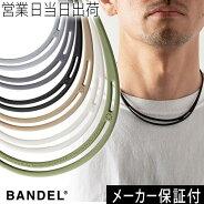 BANDELASYMネックレスバンデルアシムシリコンパワーバランス正規品アクセサリーメンズレディース