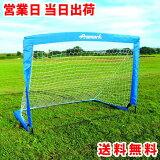 ミニサッカーゴール PROMARK プロマーク SG-0013 サクライ貿易
