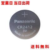 Panasonic ボタン電池 CR2412 コイン電池 リチウム電池 パナソニック
