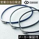 【クーポン】コラントッテ ネックレス クレスト クレストr クレストR 磁気ネックレス colant