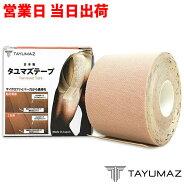 キネシオテープ50mmキネシオテープテーピングテープ伸縮TAYUMAZ/タユマズタユマズテープ50mmx5m