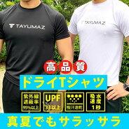 ドライTシャツ吸汗速乾半袖tシャツスポーツTAYUMAZタユマズ