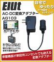 シガーソケット 変換 アダプター AC-DC ELUT(エルト) AG103【自宅 家 家庭内 電源 ...