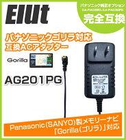 【送料無料】ELUT(エルト)互換ACアダプタ代用品(パナソニック(Panasonic)ゴリラCA-PAC22D、CA-PAC30FDほか対応)/AG201PG【あす楽】
