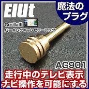 【メール便/送料無料】ELUT(エルト)ElutGorilla用パーキングキャンセラープラグ/AG901
