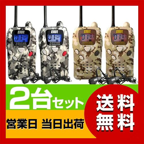 イヤホンマイク 付き 2台セット 特定小電力 トランシーバー MSE-20(カモフラ柄)/MSE-20SC(サンドカ...