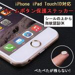 【TouchID対応!!】☆iPhoneiPadホームボタン保護ステッカーiPhone6splus/iPhne6plus/iPhone6s/iPhone6/iPhone5s/iPadair2ホームボタンシール☆指紋認証対応
