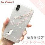 【iPhoneX専用ケース】☆猫と桜!☆TPUセミクリアソフトケース☆ネコさくら【10P18Jun16】