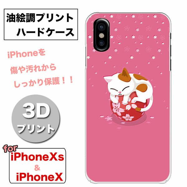 スマートフォン・携帯電話用アクセサリー, ケース・カバー  iPhoneXs iPhoneX 3D