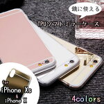 【iPhoneXケース】★TPUミラーケース★☆セミハードタイプTPUケース☆【10P03Sep16】