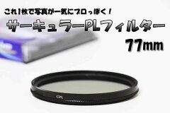 光の反射を押さえ本来の色を映し出すフィルター☆CPLフィルター 77mm 一眼レフカメラ・ミラーレ...