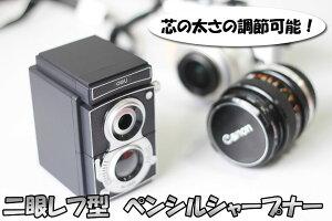 とってもユニークなインテリアにもOKの二眼レフカメラ型鉛筆削り。プレゼントにも最適!【楽天...