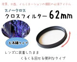 ☆クロスフィルター 62mm 6本線タイプ スノークロス  一眼レフカメラ・ミラーレス一眼レフ 交換レンズ用 6ラインクロスフィルター☆【10P18Jun16】