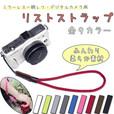 ☆ミラーレス一眼レフ / デジタルカメラ用リストストラップ 全9色☆カメラ女子にも☆ ライカ leica olympus OM-D PEN Nikon1 ハンドストラップ☆デジタルカメラ