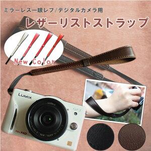☆ミラーレス一眼レフ / デジタルカメラ用 レザーリストストラップ☆カメラ女子にも☆ ライカ …