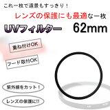 【送料込】【UV 62mm】☆一眼レフ ミラーレス一眼レフ 交換レンズ 用 UV フィルター 62mm☆【10P03Sep16】