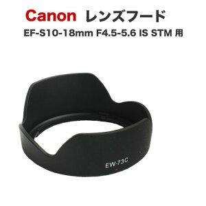 【EW-73C 互換品】【値下げしました!1,249円→998円】☆レンズフード Canon 一眼レフ 用 交換 レンズ  EF-S17-55mm F2.8 IS USM 用 EW-73C 互換品☆【10P03Sep16】