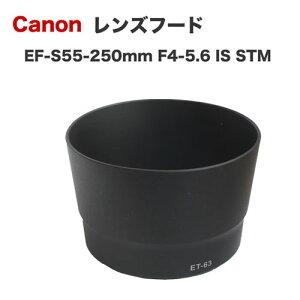 【ET-63 互換品】☆レンズフード Canon 一眼レフ 用 交換 レンズ  EF-S55-250mm F4-5.6 IS STM 用 ET-63 互換品☆【10P03Sep16】