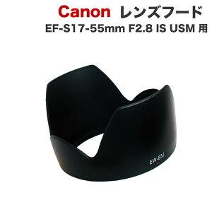 【EW-83J 互換品】【値下げしました!1,398円→998円】☆レンズフード Canon 一眼レフ 用 交換 レンズ  EF-S17-55mm F2.8 IS USM 用 EW-83J 互換品☆【10P03Sep16】