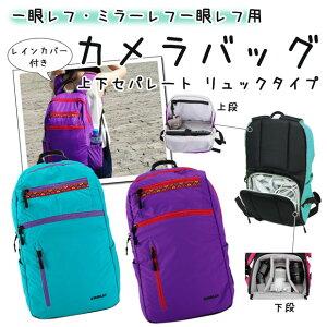 【送料無料!!】☆大容量!旅行に便利なセパレートタイプ! 防水カメラバッグ カメラバッグ リュ…