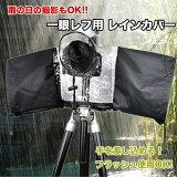 ☆一眼レフ用 防水レインカバー 20CMまでの望遠レンズ対応OK!! 外付けフラッシュ対応 Canon Nikon Sony Panasonic olympus等☆【10P18Jun16】