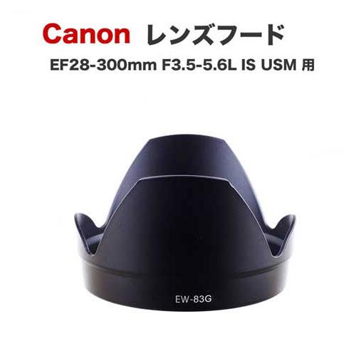 交換レンズ用アクセサリー, レンズフード EW-83G Canon EF28-135mm F3.5-5.6 IS USM EW-83G
