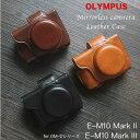【オリンパス OLYMPUS OM-D E-M10 Mark III & E-M10 Mark II 用】レザーカメラケース 一眼レフ カメラケース オリンパス かわいい お揃いカラーのストラップ付き 専用ケースでぴったりフィット&しっかり保護 オシャレなレザーアンティークデザイン